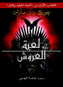Arabic - A Game of Thrones Books