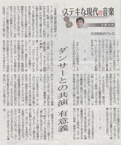 2015.2.3北海道新聞夕刊