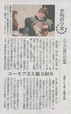 2014.12.22北海道新聞朝刊