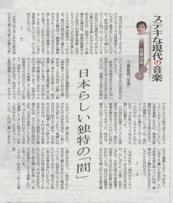 2015.4.7北海道新聞夕刊