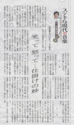 北海道新聞夕刊2016.11.1