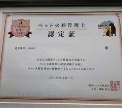 東京多摩地区 動物霊園 ペット火葬 訪問エリア
