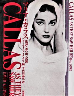 カバー写真:1954年イタリア・ミラノ・スカラ座で、スポンティーニの歌劇『ヴェスターレ(ヴェスタの巫女)』のジュリアをうたうマリア・カラス