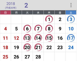 咲記書の教室レッスン日程