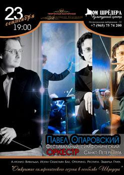 симфоническая музыка, оркестр, концерт