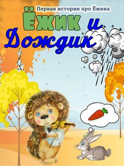 ёжик и дождик, сказки про ёжика, кукольный спектакль, театр кукол