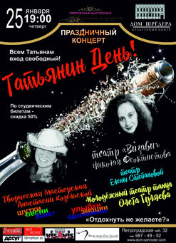 Татьянин День, Концерт в Доме Шрёдера