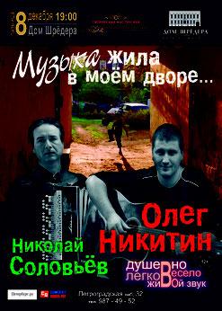 Олег никитин, николай соловьёв