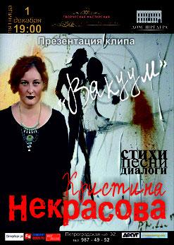 Кристина Некрасова поэтесса