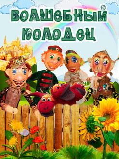 волшебный колодец, кукольный спектакль, театр кукол, дом шрёдера