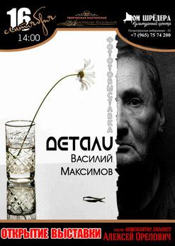 выставка фотографий, Василий Максимов, Алексей Орелович