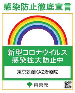 当院は東京都の新型コロナウイルス感染防止策基準に準拠しています。