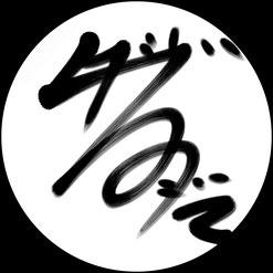 手書きサイン(WHITE)