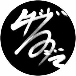 手書きサイン(BLACK)