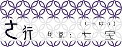 さ行【地紋:七宝】 襲和詞アイコン