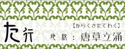 た行【地紋:唐草立涌】 襲和詞アイコン