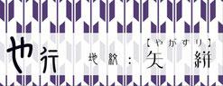 や行【地紋:矢絣】 襲和詞アイコン