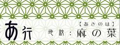 あ行【地紋:麻の葉】 襲和詞アイコン