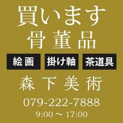 福崎町の骨董品・絵画・茶道具・掛け軸の買取なら森下美術