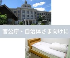 官公庁・自治体向けのレンタル布団(貸し布団)