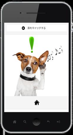 音声認識アプリ スラップ