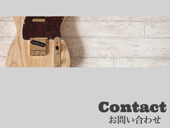 Contact - お問い合わせ