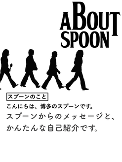 About Us - SPOONについての紹介です。