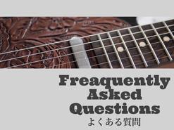 FAQ - よくあるご質問