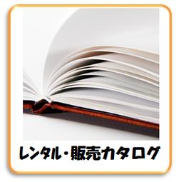介護用品 レンタル・販売カタログ