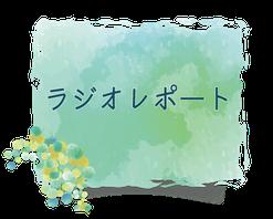 和歌山・大阪・奈良 ラジオレポート ゆめわかば