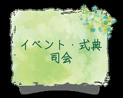 和歌山・大阪・奈良 イベント・式典司会 ゆめわかば