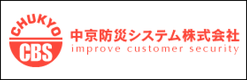 中京防災システム(株)