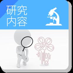 金沢大学がん進展制御研究所 腫瘍動態制御研究分野 研究内容