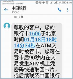 中国北京上海大連 留学 現地サポート対応事例 キャッシュカードの取り忘れ