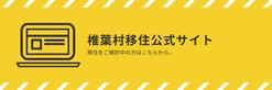 椎葉村移住公式サイト