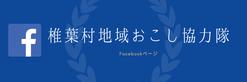 椎葉村地域おこし協力隊Facebookページ