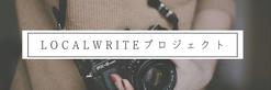 LocalWriteプロジェクト