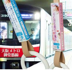 2022年6月まで大阪メトロ御堂筋線つり革広告