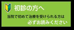 横浜山手デンタルクリニックで初めて受診される方は必ずお読みください