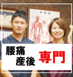 腰痛と産後の専門整体「きしざわ整骨院」