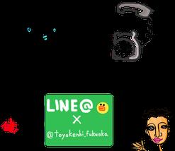 Line@ × @toyokenbi.fukuoka
