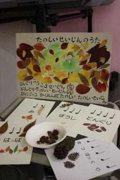 秋を感じるリトミック どれみ音楽教室 田中由美子