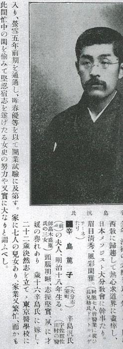 『大分縣人名辞書』(大正6年刊)の辛島篤の紹介記事(写真は夫 汎)