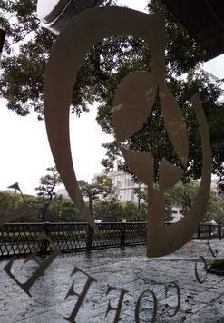 鎌倉 由比ヶ浜 SJOCOFFEE