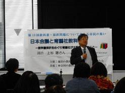 第13回集い 講師は上杉聡さん