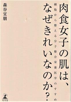 著者:森谷宜朋