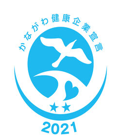かながわ健康企業宣言ロゴマーク 2021