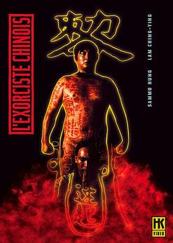 L'Exorciste Chinois de Sammo Kam-Bo Hung - 1980 / Comédie - Horreur