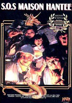 S.O.S. Maison Hantée de Ronny Yu - 1988 / Horreur