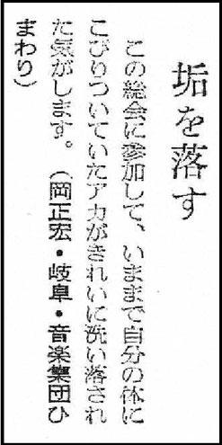 うたごえ運動(1974年以降)関連...